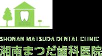 歯周病|茅ヶ崎の歯医者なら、拡大精密治療の湘南まつだ歯科医院